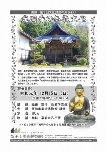 s-191215文化講座(織田)