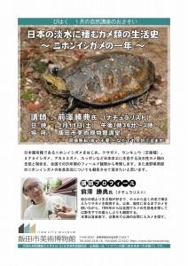 s-200111自然講座(前澤)