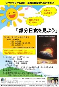 20191226観望会チラシ