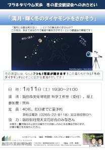 20200111星空観望会