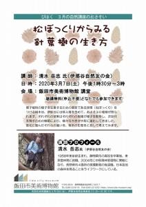 s-200307自然講座(清水)