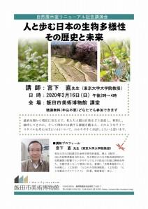 s-200216自然講演会(宮下先生)