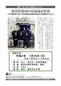 200126文化講座(松上)