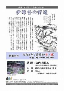 s-200223文化講座(山内)