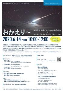 20200614hayabusa_v3