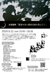 20200621日食中継イベント