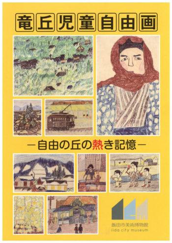 竜丘児童自由画-自由の丘の熱き記憶-